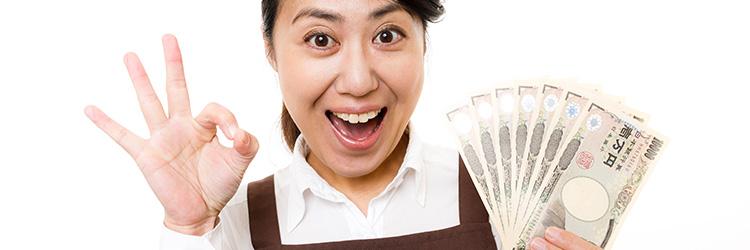 一万円札を手にして喜ぶ主婦
