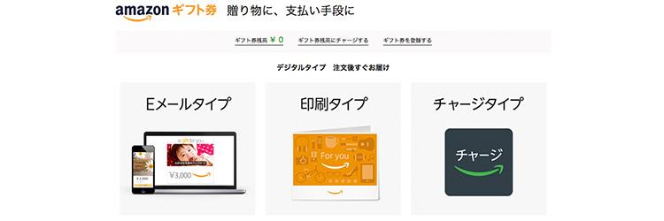 アマゾンギフト券購入画面