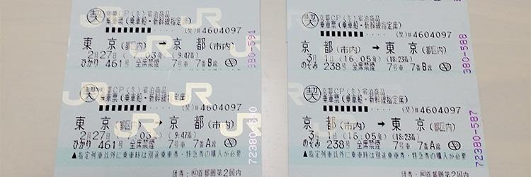 複数の新幹線の乗車券