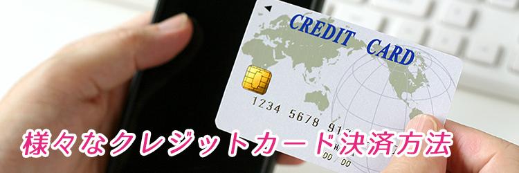 様々なクレジットカード決済方法
