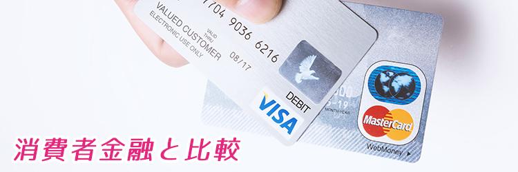 クレジットカードの特性を知る