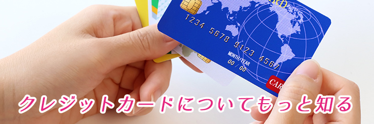クレジットカードについてもっと知る
