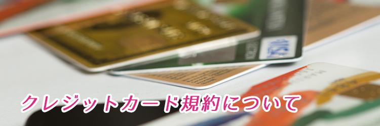 クレジットカード規約について