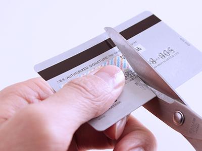 使用不能なクレジットカード