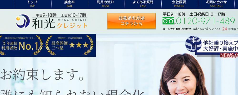 和光クレジットのスクリーンショット画像